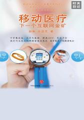 移动医疗:下一个互联网金矿