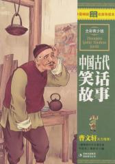 中国古代笑话故事