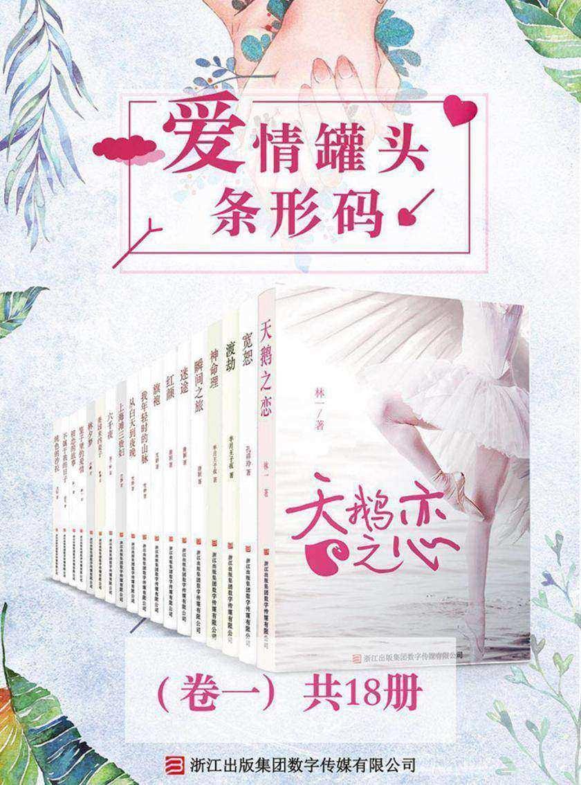 爱情罐头条形码(卷一)(共18册)