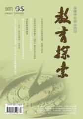 教育探索 月刊 2011年06期(电子杂志)(仅适用PC阅读)