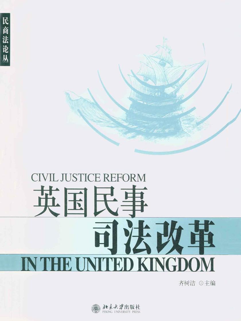 英国民事司法改革