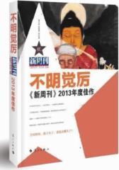 《新周刊》2013年度佳作 不明觉厉(试读本)