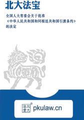 全国人大常委会关于批准《中华人民共和国和阿根廷共和国引渡条约》的决定