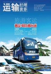 运输经理世界 月刊 2011年08期(电子杂志)(仅适用PC阅读)