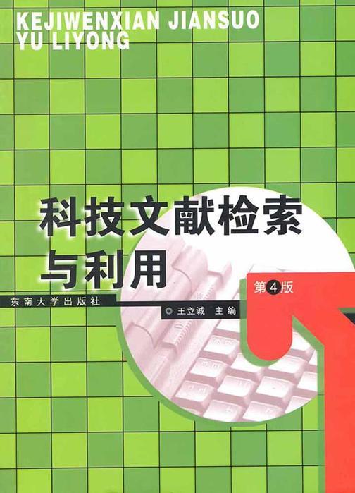 科技文献检索与利用(第四版)