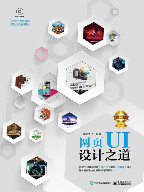 网页UI设计之道(第二版)(全彩)