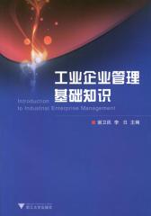 工业企业管理基础知识