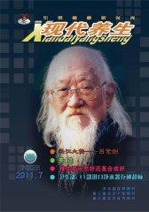 现代养生·下半月 月刊 2011年07期(电子杂志)(仅适用PC阅读)