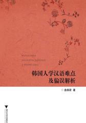 韩国人学汉语难点及偏误解析