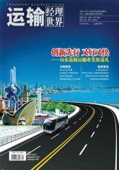 运输经理世界 月刊 2011年07期(电子杂志)(仅适用PC阅读)