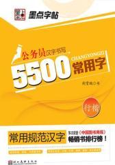 墨点字帖 常用规范汉字 5500常用字 行楷(试读本)(仅适用PC阅读)
