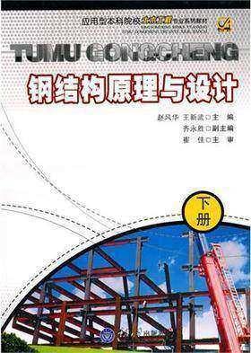 钢结构原理与设计(下册)