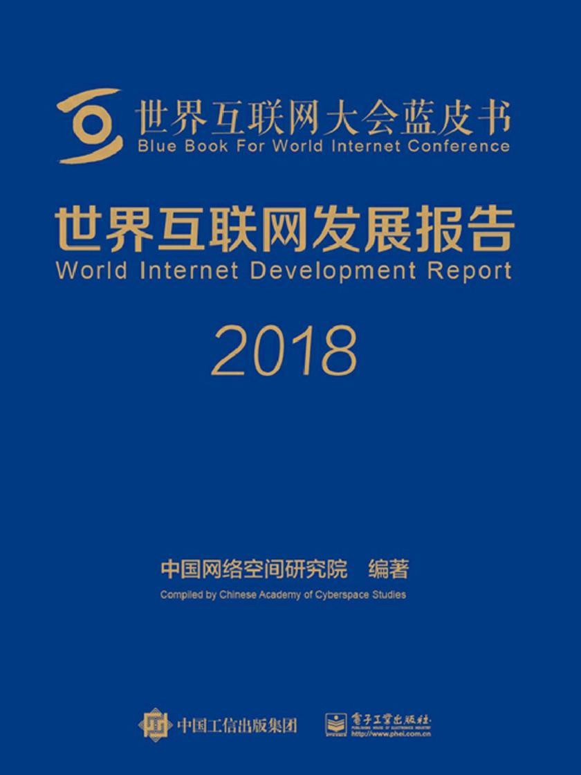 世界互联网发展报告2018