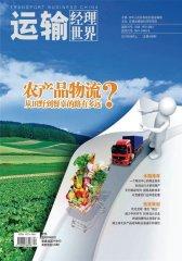 运输经理世界 月刊 2011年06期(电子杂志)(仅适用PC阅读)