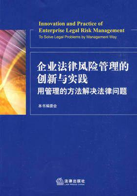 企业法律风险管理的创新与实践:用管理的方法解决法律问题