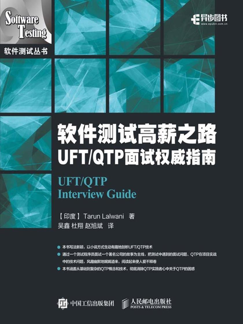 软件测试高薪之路:UFT/QTP 面试权威指南