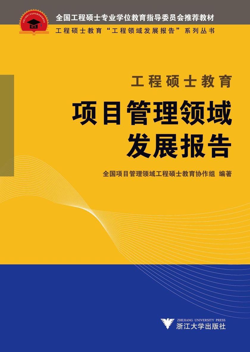 工程硕士教育项目管理领域发展报告(仅适用PC阅读)