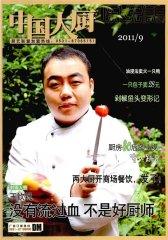 中国大厨 月刊 2011年09期(电子杂志)(仅适用PC阅读)