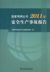 国家电网公司2011年安全生产事故报告