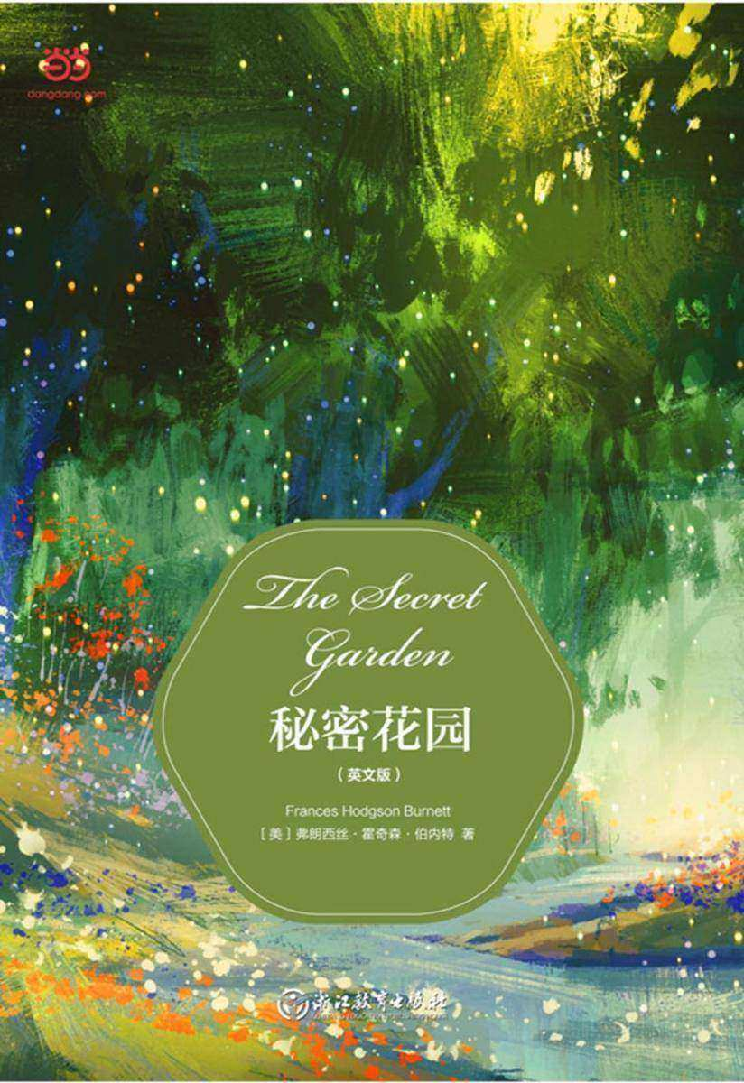 秘密花园(英文版)
