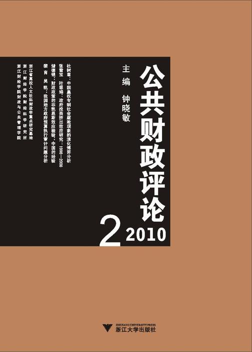 公共财政评论.2010 2