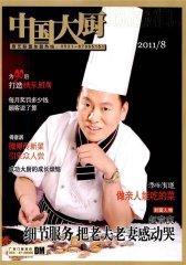 中国大厨 月刊 2011年08期(电子杂志)(仅适用PC阅读)