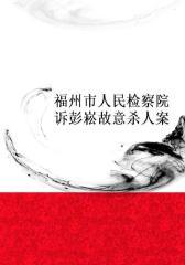 福州市人民检察院诉彭崧故意杀人案