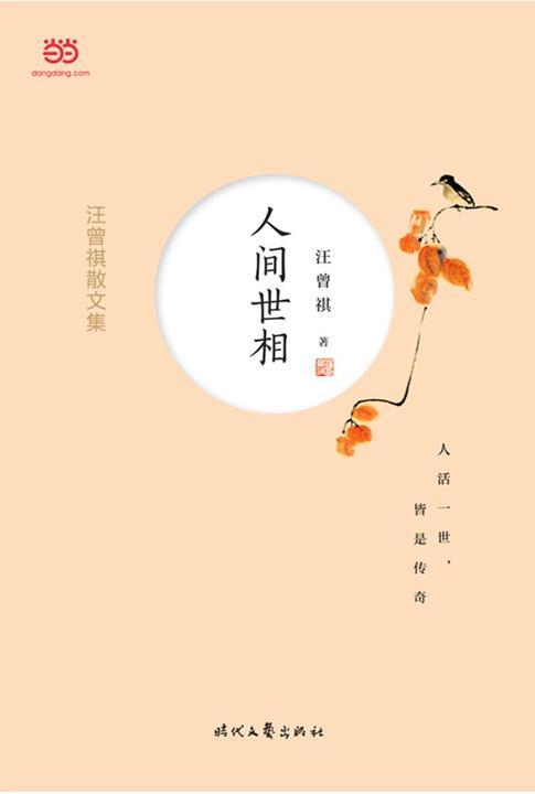 汪曾祺散文集:人间世相