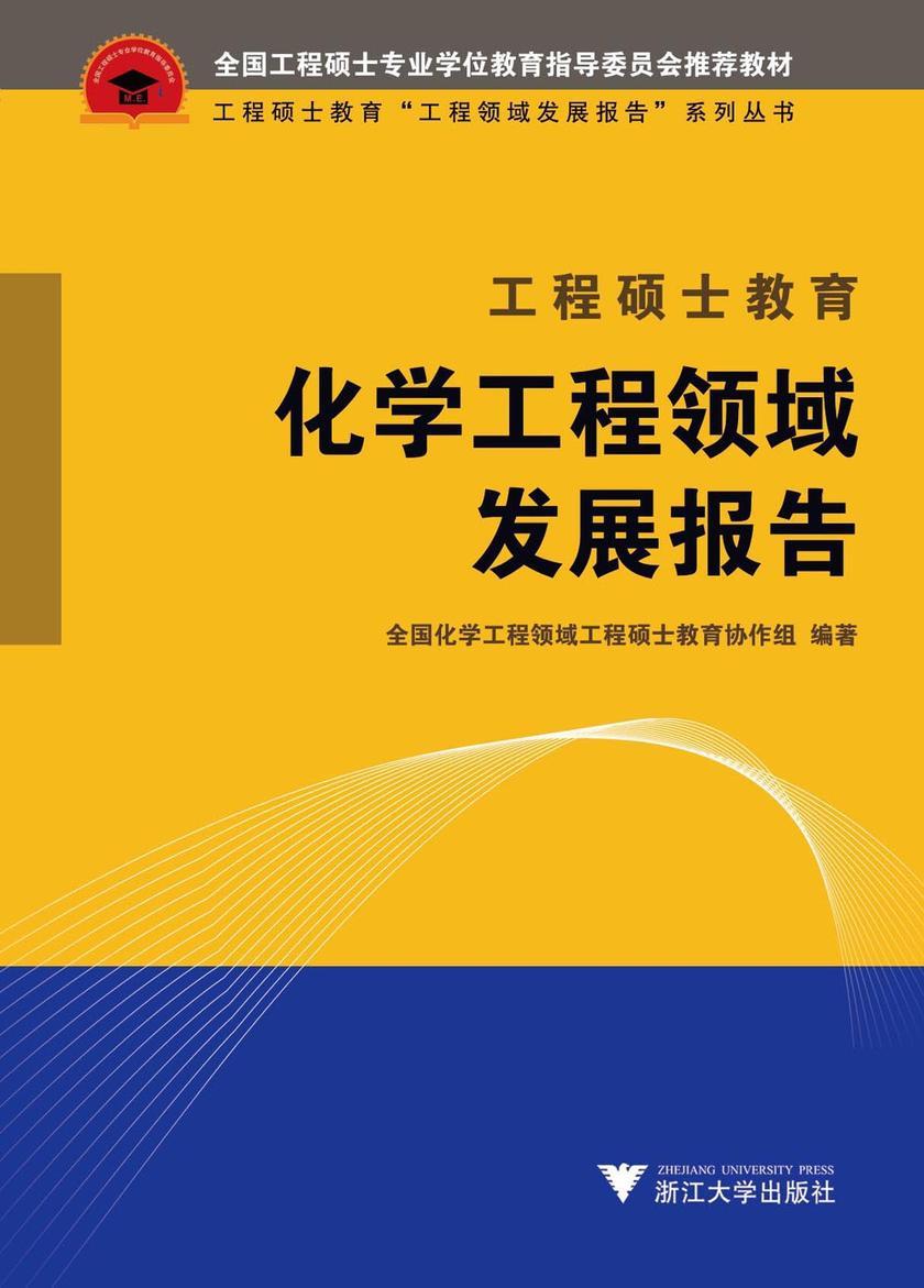 工程硕士教育化学工程领域发展报告(仅适用PC阅读)