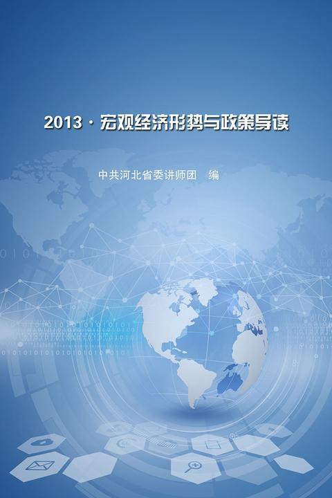 2013·宏观经济形势与政策导读