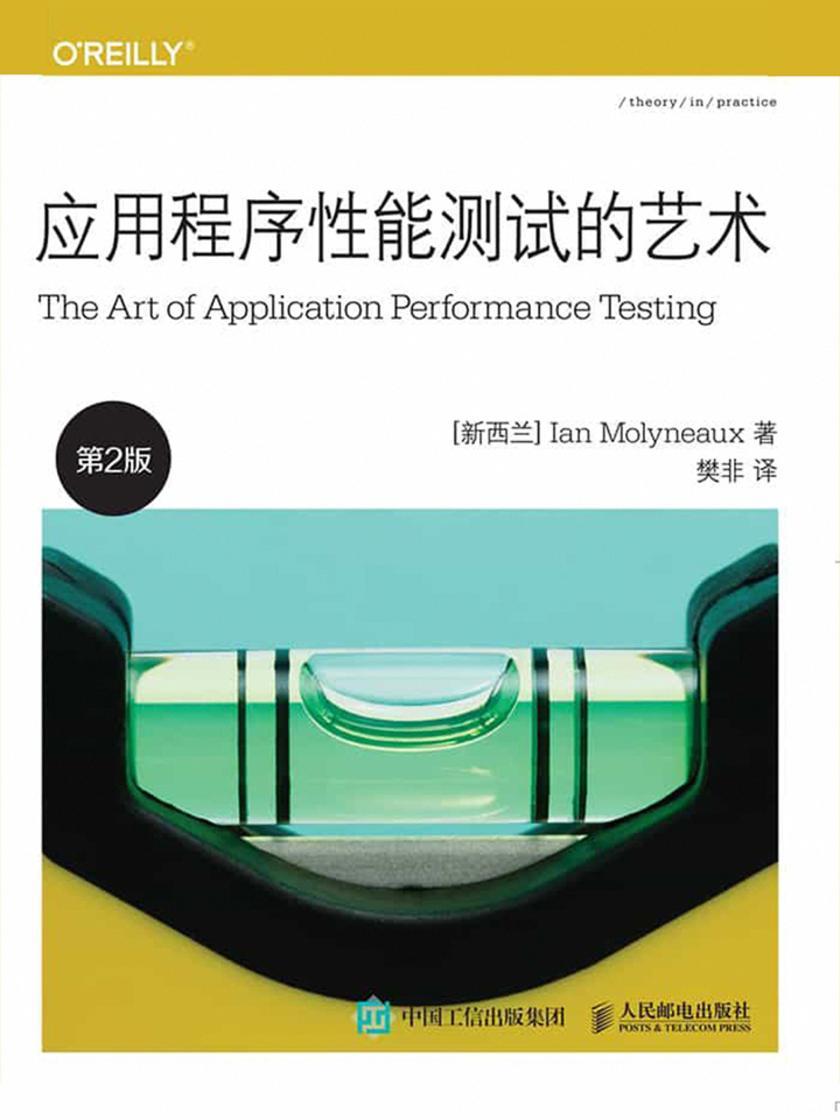 应用程序性能测试的艺术(第2版)