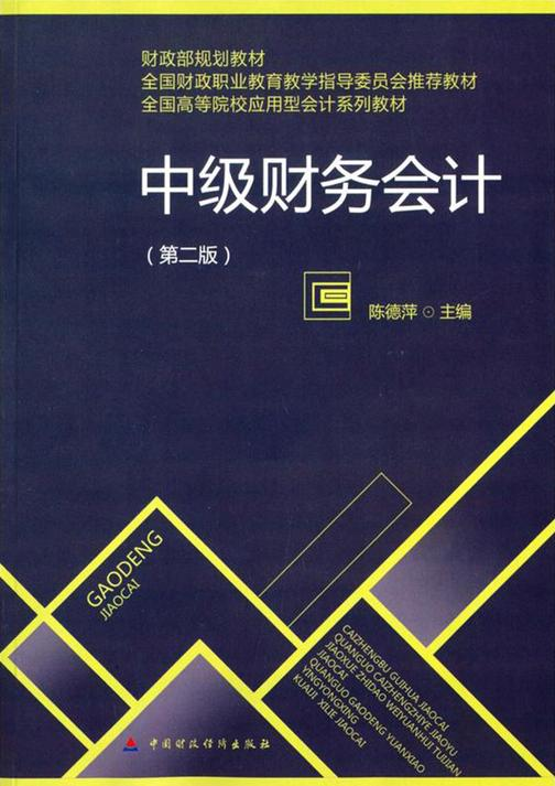 中级财务会计(第二版)