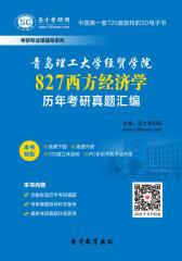 [3D电子书]圣才学习网·青岛理工大学经贸学院827西方经济学历年考研真题汇编(仅适用PC阅读)
