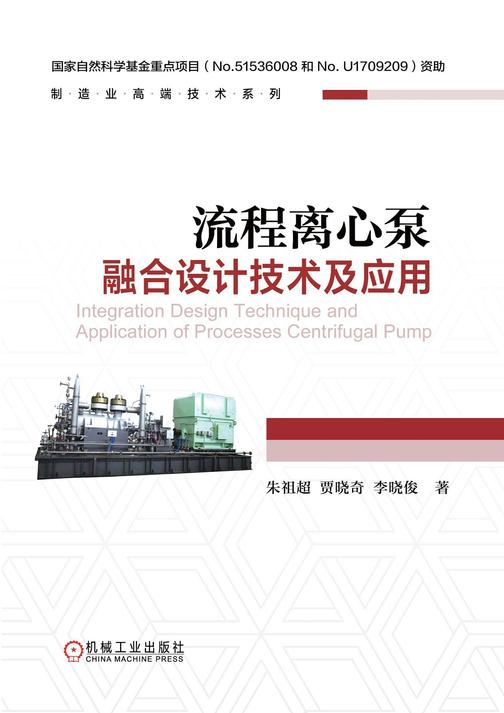 流程离心泵融合设计技术及应用