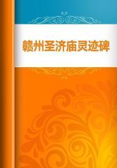 赣州圣济庙灵迹碑