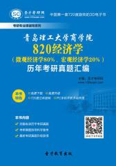 [3D电子书]圣才学习网·青岛理工大学商学院820经济学(微观经济学80%、宏观经济学20%)历年考研真题汇编(仅适用PC阅读)