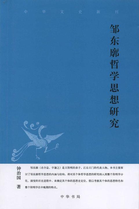 邹东廓哲学思想研究