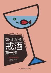 如何迈出戒酒第一步(速成手册系列)