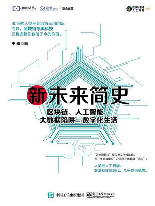 新未来简史:区块链、人工智能、大数据陷阱与数字化生活