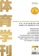 体育学刊 双月刊 2011年01期(电子杂志)(仅适用PC阅读)