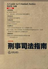 刑事司法指南.2009年.第2集:总第38集