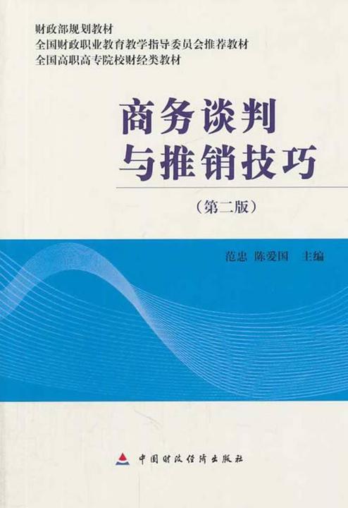 商务谈判与推销技巧(第二版)