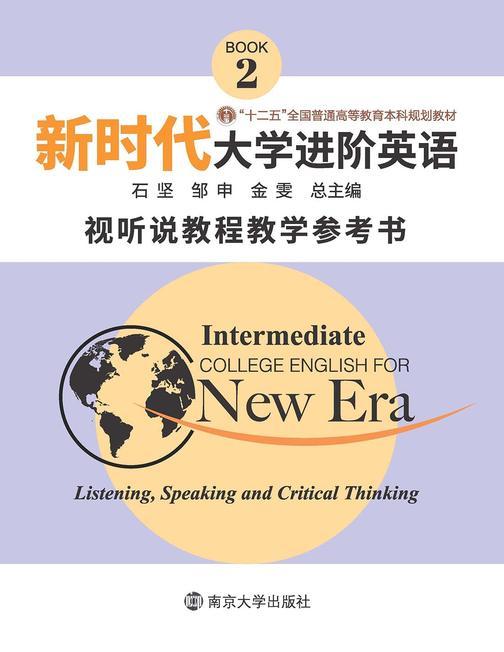 新时代大学进阶英语视听说教程教学参考书2