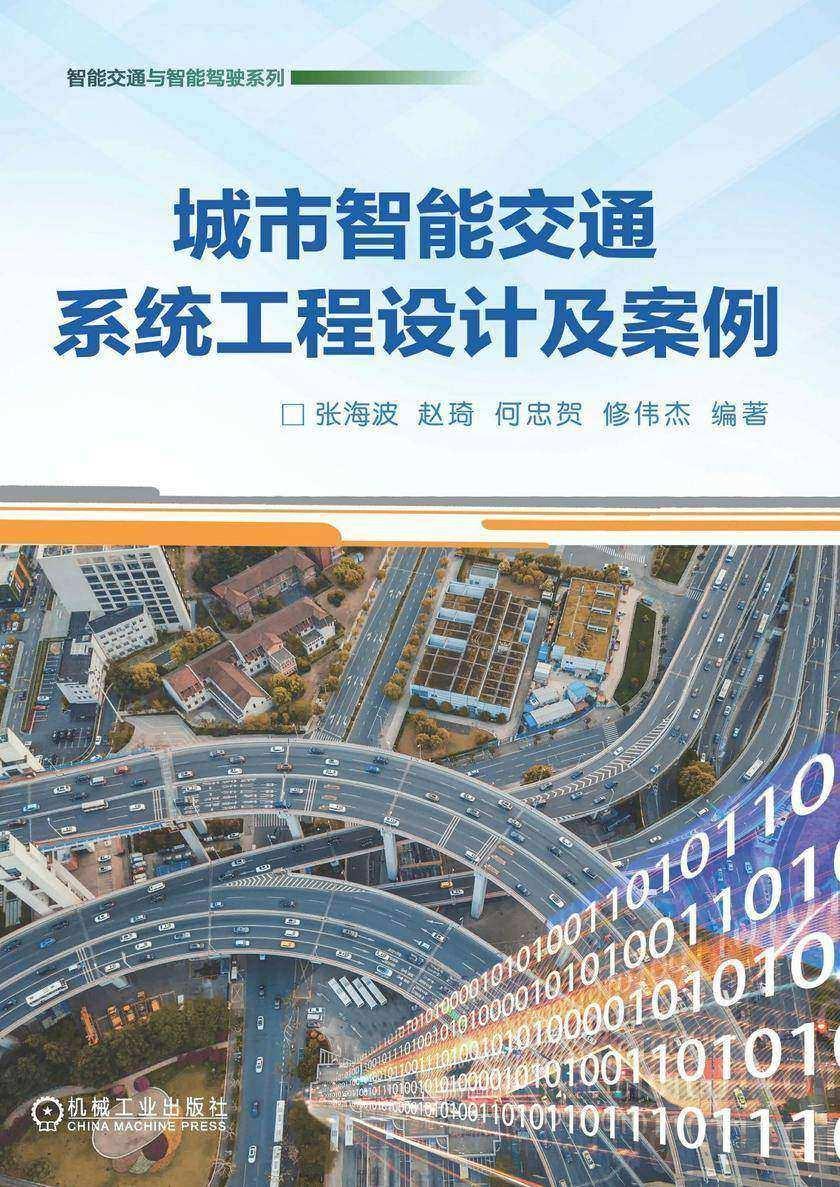 城市智能交通系统工程设计及案例