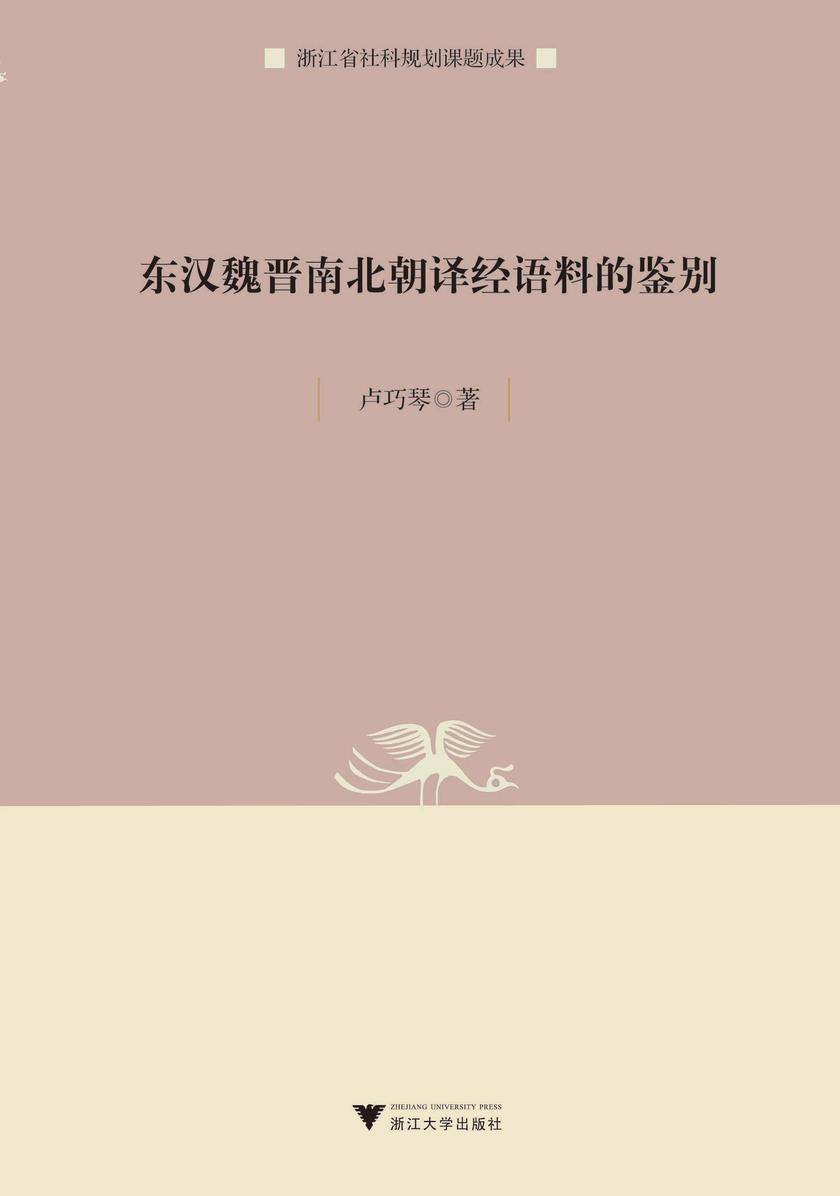 东汉魏晋南北朝译经语料的鉴别