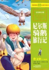 尼尔斯骑鹅旅行记(全彩青少版)