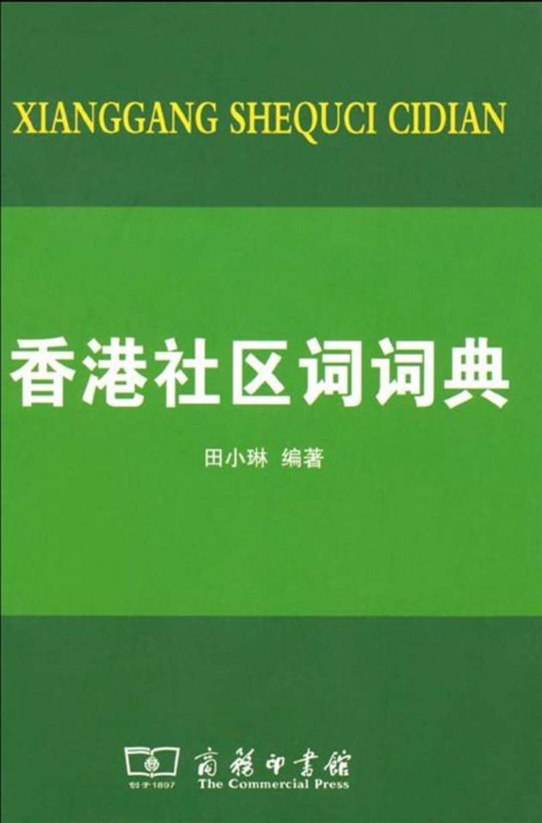 香港社区词词典