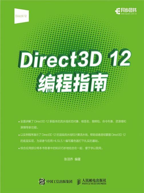 Direct 3D 12编程指南