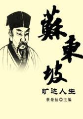 苏东坡旷达人生(传世名家经典文丛)
