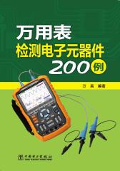 万用表检测电子元器件200例